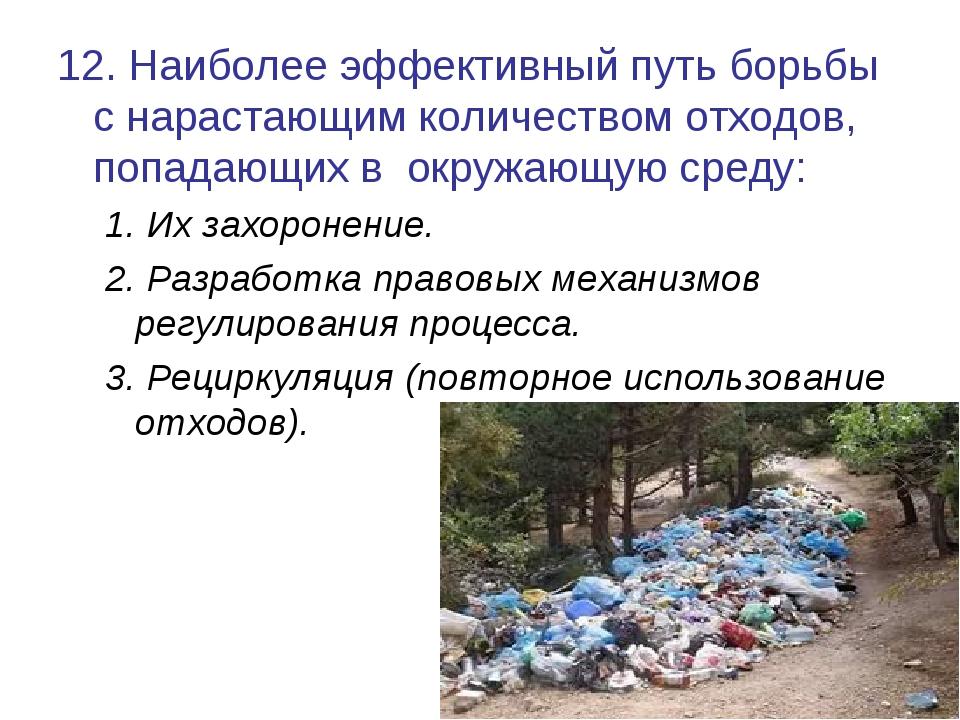 12. Наиболее эффективный путь борьбы с нарастающим количеством отходов, попад...