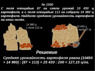 № 1500 С поля площадью 87 га сняли урожай 10 450 ц картофеля, а с поля площа
