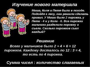 Изучение нового материала Всего у мальчиков было 2 + 4 + 6 = 12 пирожков. Ка