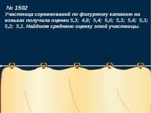 № 1502 Участница соревнований по фигурному катанию на коньках получила оценк