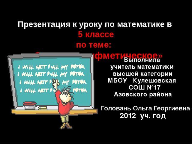 Презентация к уроку по математике в 5 классе по теме: «Среднее арифметическое...