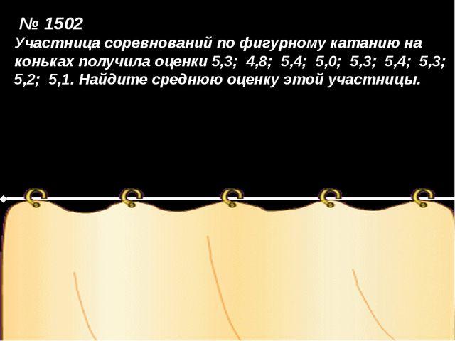 № 1502 Участница соревнований по фигурному катанию на коньках получила оценк...