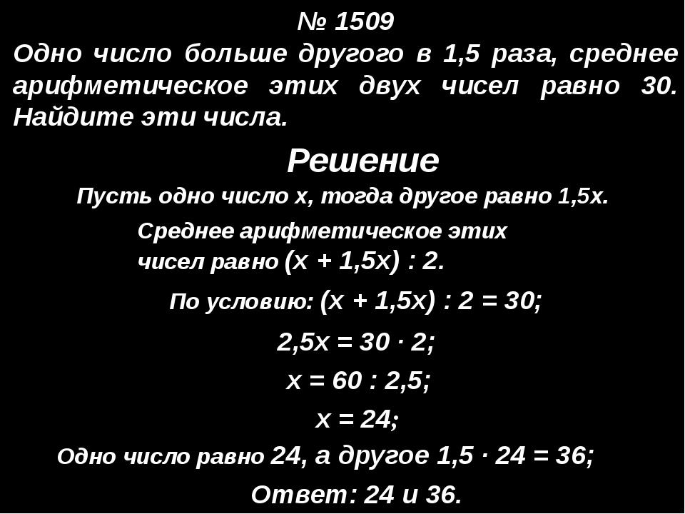 № 1509 Одно число больше другого в 1,5 раза, среднее арифметическое этих дву...