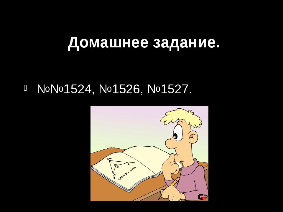 Домашнее задание. №№1524, №1526, №1527.