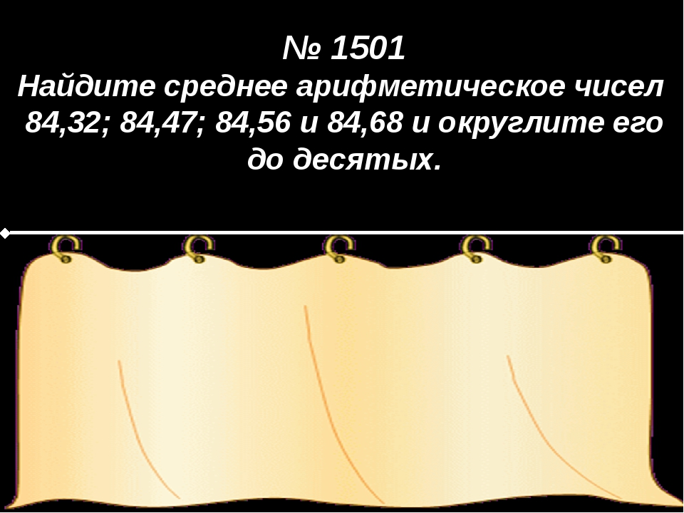 № 1501 Найдите среднее арифметическое чисел 84,32; 84,47; 84,56 и 84,68 и ок...