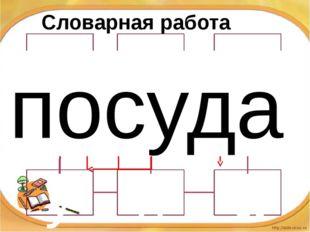 Словарная работа посуда о д у б а п е с и