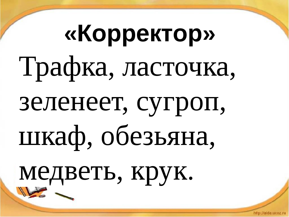 Трафка, ласточка, зеленеет, сугроп, шкаф, обезьяна, медветь, крук. «Корректор»