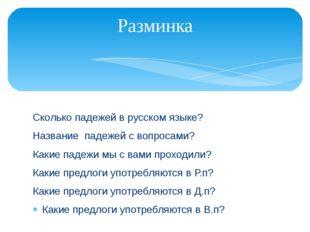 Сколько падежей в русском языке? Название падежей с вопросами? Какие падежи