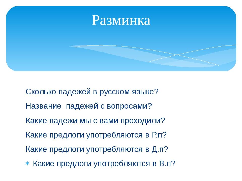 Сколько падежей в русском языке? Название падежей с вопросами? Какие падежи...