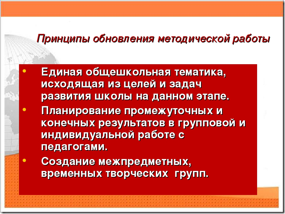 Принципы обновления методической работы Единая общешкольная тематика, исходящ...