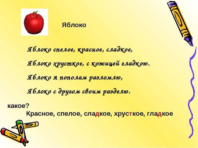 Красное, спелое, сладкое, хрусткое, гладкое Яблоко какое? Яблоко спелое, крас...