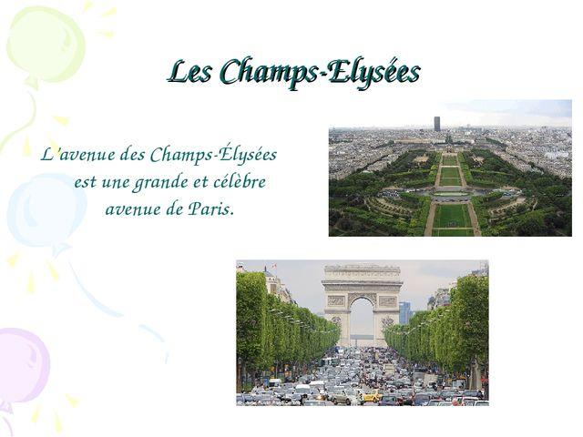 Les Champs-Elysées L'avenue des Champs-Élysées est une grande et célèbre aven...