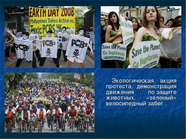 Экологическая акция протеста, демонстрация движения позащите животных, «зел...