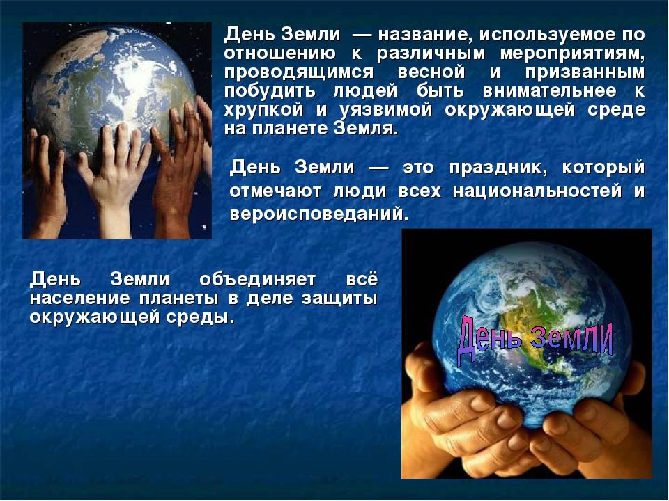 День Земли объединяет всё население планеты в деле защиты окружающей среды. Д...