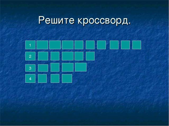 Решите кроссворд. 1 2 3 4