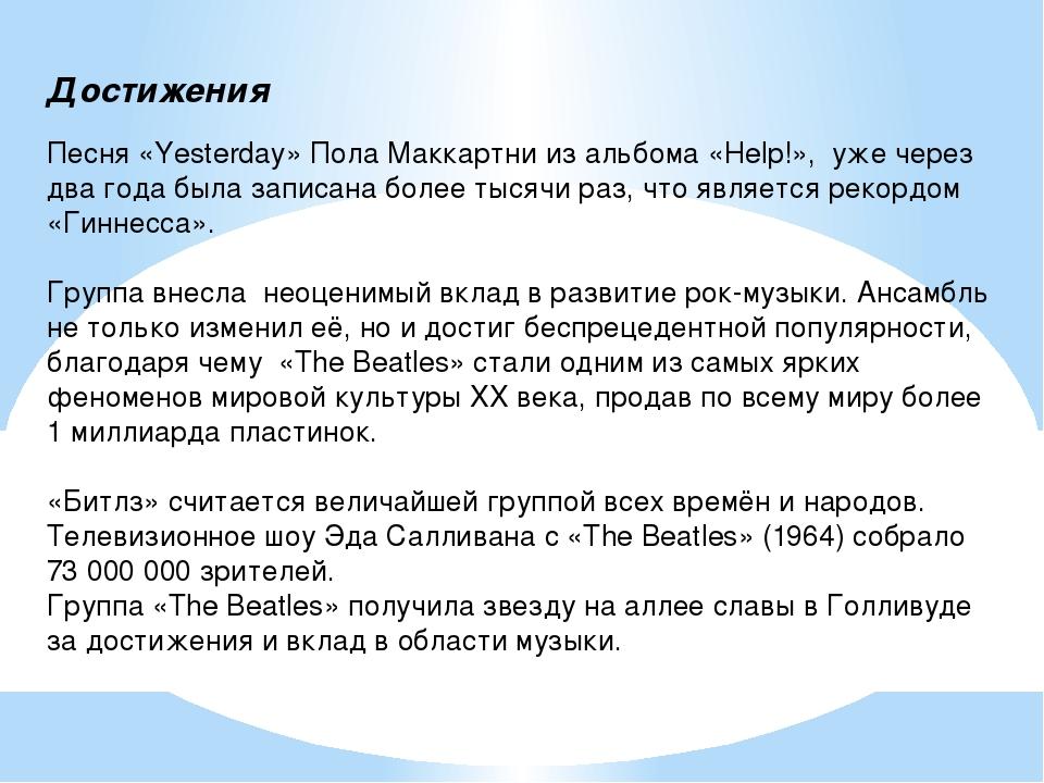Достижения Песня «Yesterday» Пола Маккартни из альбома «Help!», уже через два...