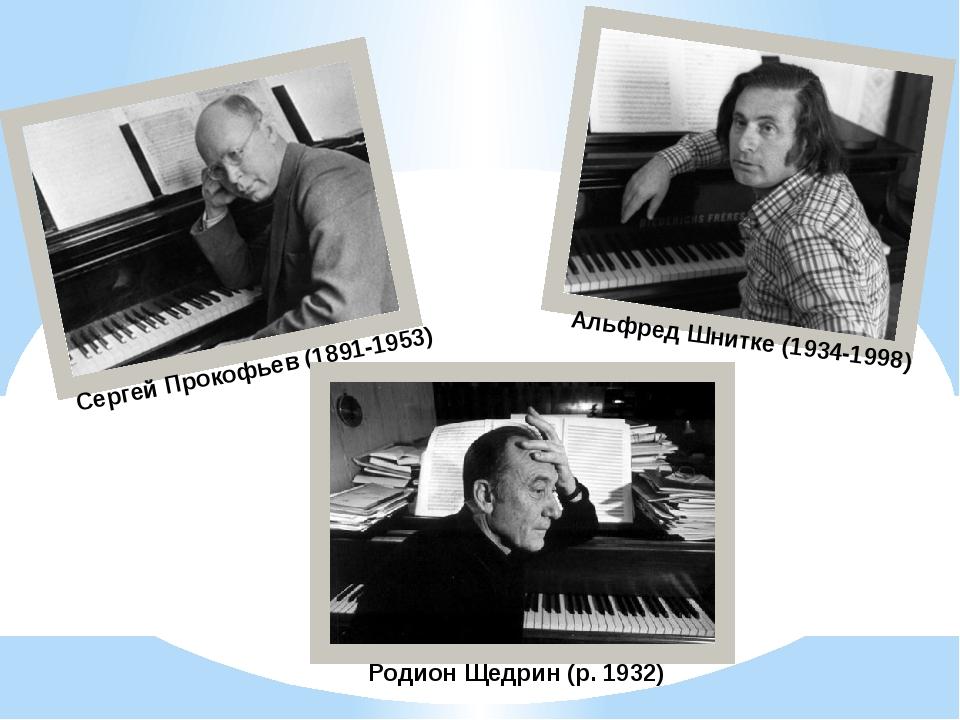 Сергей Прокофьев (1891-1953) Альфред Шнитке (1934-1998) Родион Щедрин (р. 1932)
