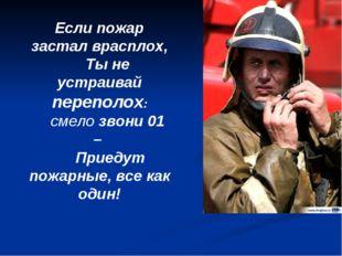 Если пожар застал врасплох, Ты не устраивай переполох: смело звони 01 – Приед