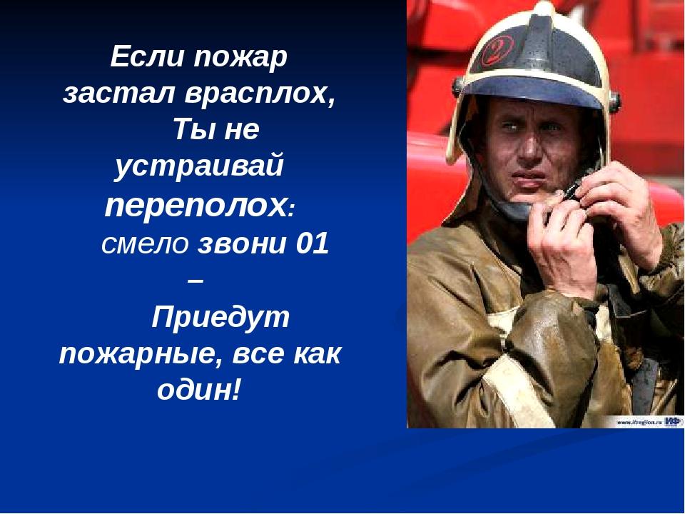 Если пожар застал врасплох, Ты не устраивай переполох: смело звони 01 – Приед...