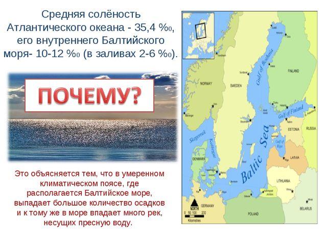Средняя солёность Атлантического океана - 35,4 %0, его внутреннего Балтийског...