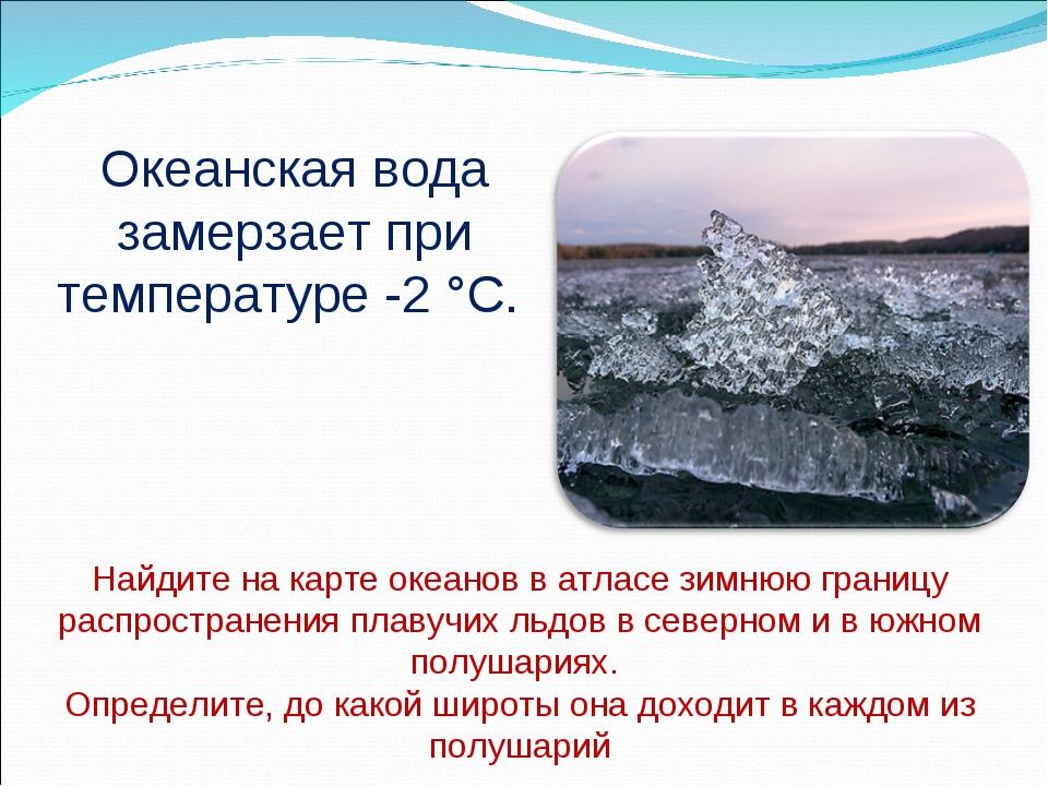 Океанская вода замерзает при температуре -2 °С. Найдите на карте океанов в ат...