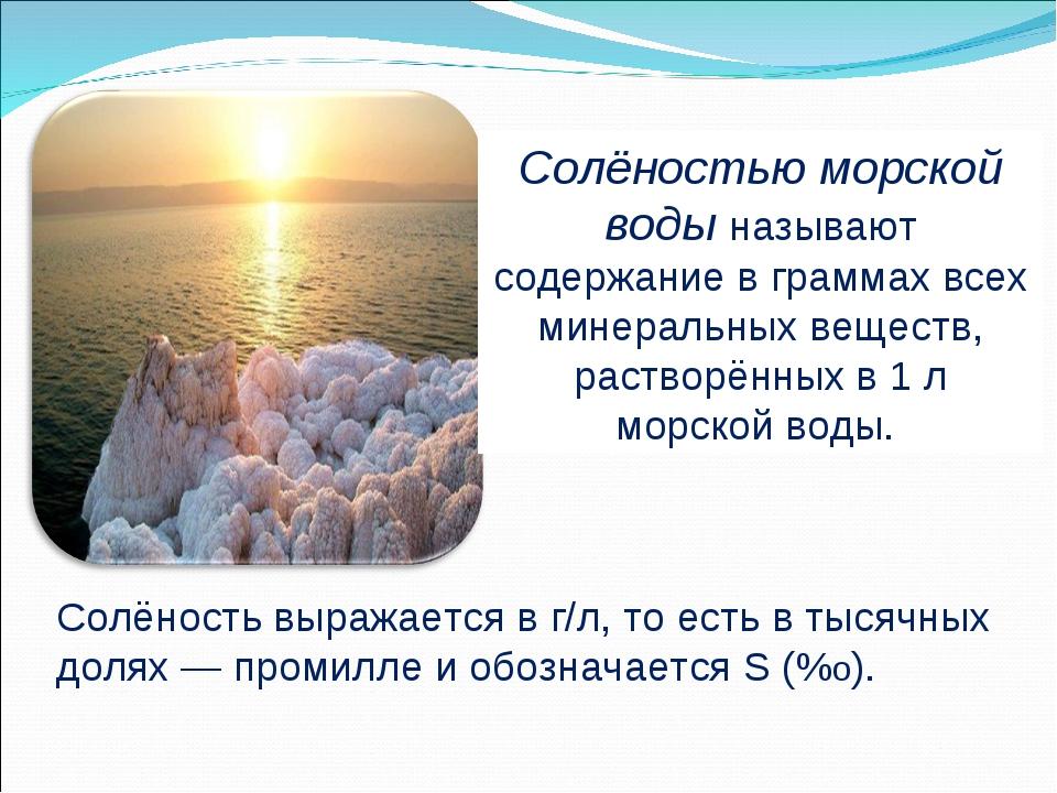 Солёностью морской воды называют содержание в граммах всех минеральных вещест...