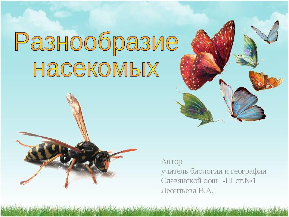 Автор учитель биологии и географии Славянской оош I-III ст.№1 Леонтьева В.А.