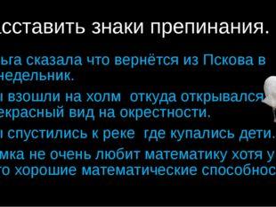 Расставить знаки препинания. Ольга сказала что вернётся из Пскова в понедельн
