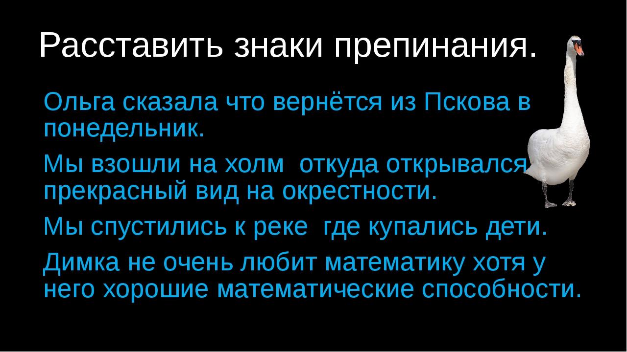 Расставить знаки препинания. Ольга сказала что вернётся из Пскова в понедельн...