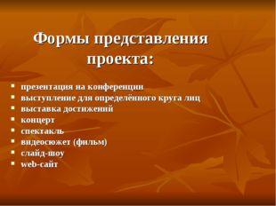 Формы представления проекта: презентация на конференции выступление для опре