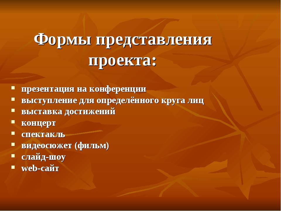 Формы представления проекта: презентация на конференции выступление для опре...