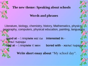 The new theme: Speaking about schools Words and phrases Write short essay abo