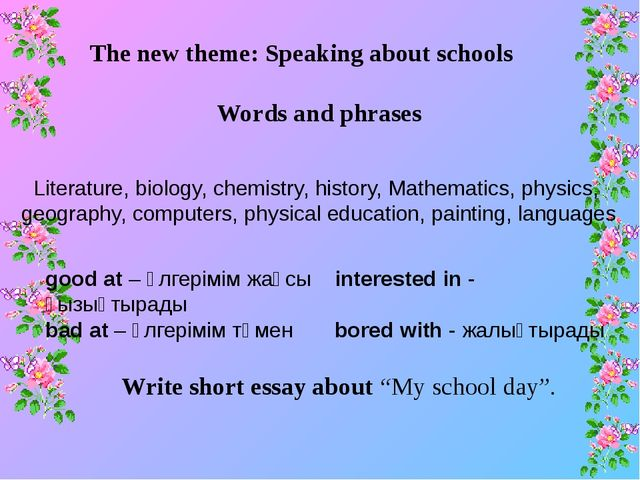 The new theme: Speaking about schools Words and phrases Write short essay abo...