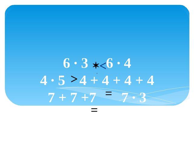 6 · 3 6 · 4 4 · 5 4 + 4 + 4 + 4 7 + 7 +7 7 · 3 17 +3 3 + 17 17 + 3 … 7 < · >...