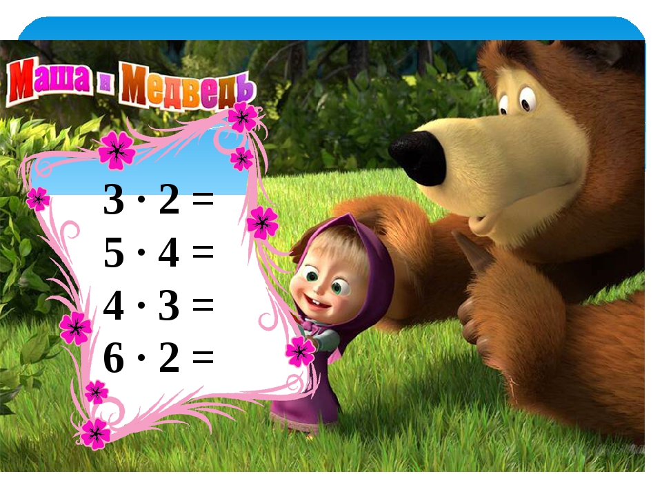 3 · 2 = 5 · 4 = 4 · 3 = 6 · 2 =