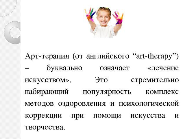 """Арт-терапия (от английского """"art-therapy"""") – буквально означает «лечение иск..."""