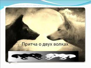 церковь притча о волках в картинках индеец этом году она
