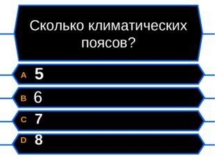 Сколько климатических поясов? A 5 B 6 C 7 D 8
