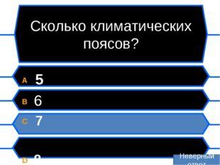 Сколько климатических поясов? A 5 B 6 C 7 D 8 Неверный ответ