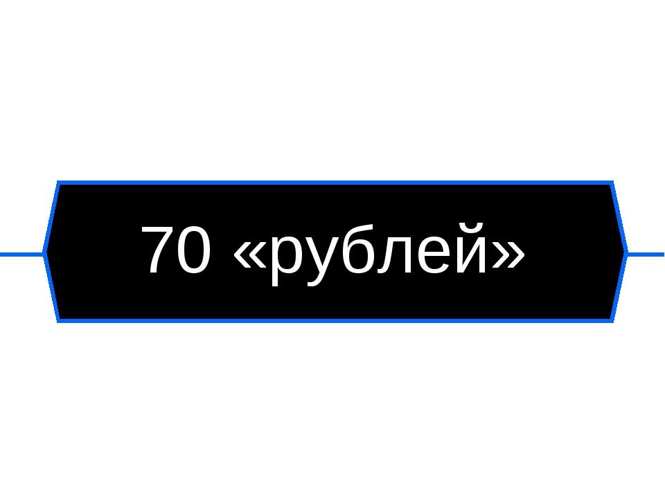 70 «рублей»