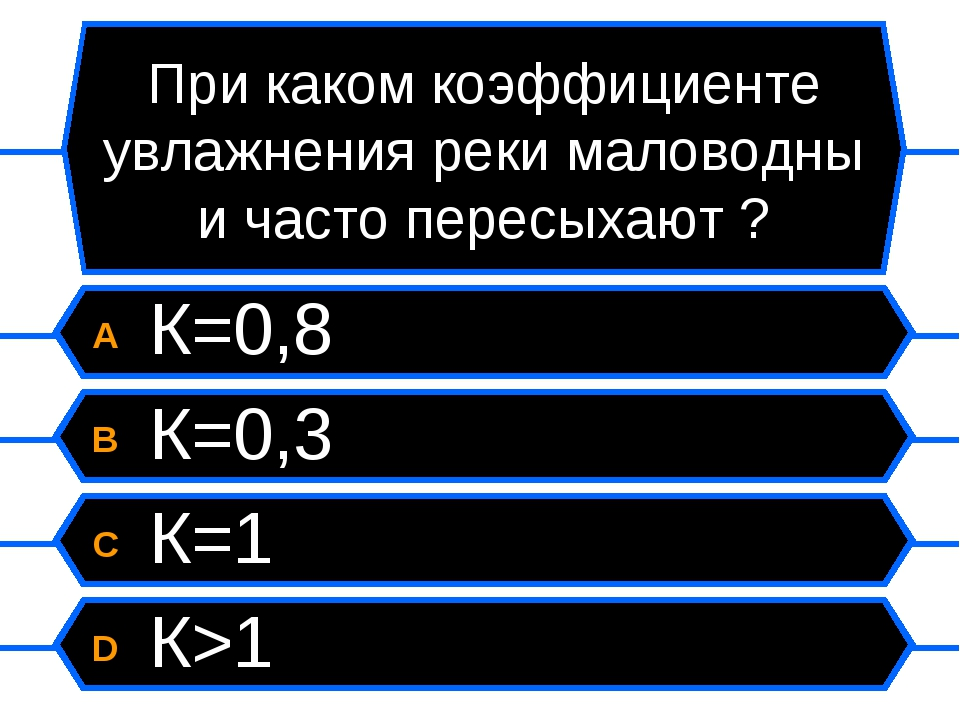 При каком коэффициенте увлажнения реки маловодны и часто пересыхают ? A К=0,8...