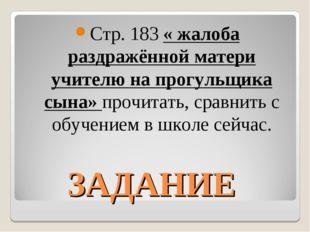 ЗАДАНИЕ Стр. 183 « жалоба раздражённой матери учителю на прогульщика сына» пр