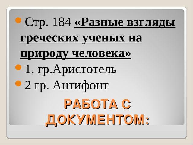 РАБОТА С ДОКУМЕНТОМ: Стр. 184 «Разные взгляды греческих ученых на природу чел...