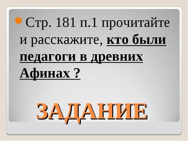ЗАДАНИЕ Стр. 181 п.1 прочитайте и расскажите, кто были педагоги в древних Афи...