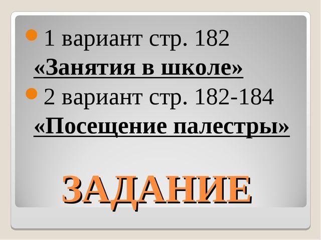 ЗАДАНИЕ 1 вариант стр. 182 «Занятия в школе» 2 вариант стр. 182-184 «Посещени...