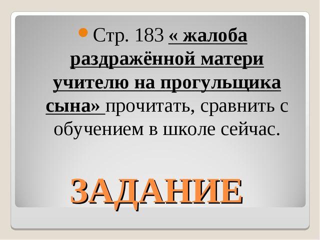 ЗАДАНИЕ Стр. 183 « жалоба раздражённой матери учителю на прогульщика сына» пр...