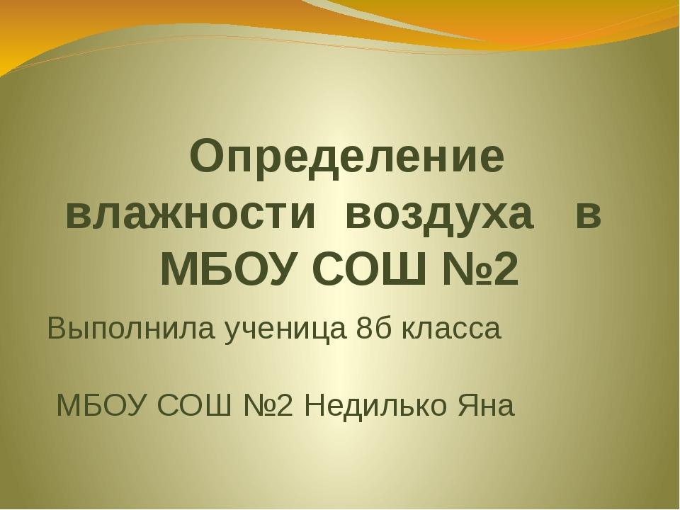 Определение влажности воздуха в МБОУ СОШ №2 Выполнила ученица 8б класса МБОУ...