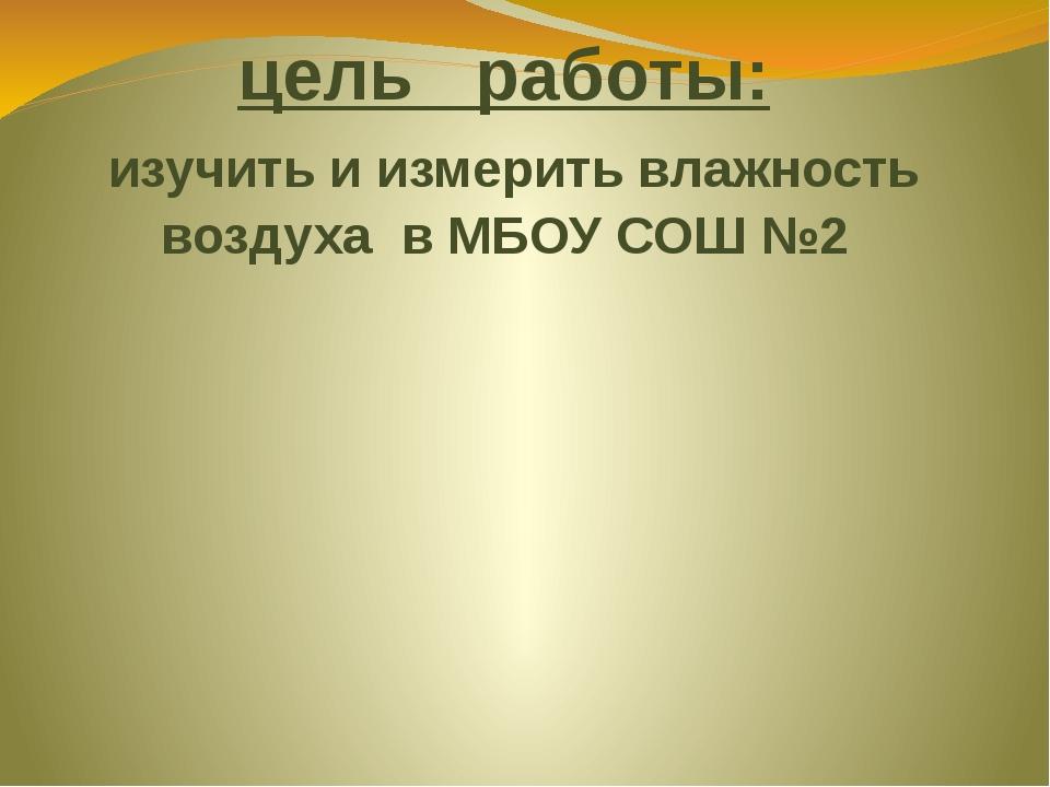 цель работы: изучить и измерить влажность воздуха в МБОУ СОШ №2