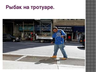 Рыбак на тротуаре.