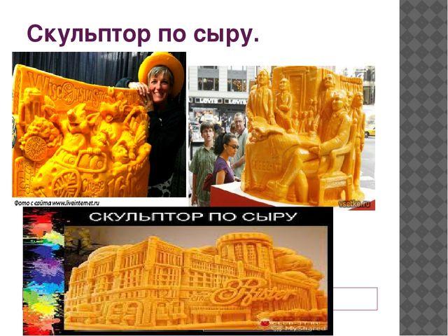 Скульптор по сыру.